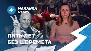 ⚡️Арест офицеров / Силовики пошли по домам / Лукашенко назвали шантажистом