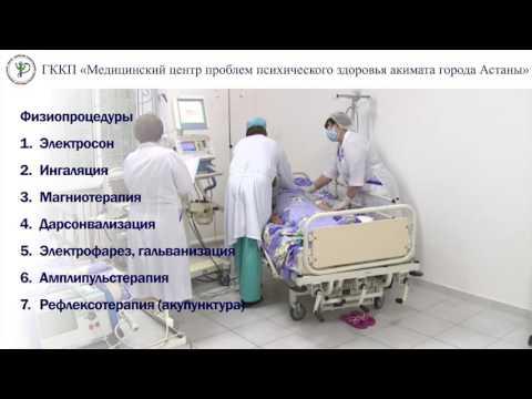 """""""Медицинский центр психического здоровья акимата города Астаны"""""""