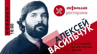 Алексей Васильчук о ресторане русской кухни, Афиша-Рестораны Live