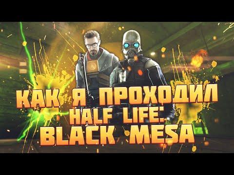 КАК Я Проходил Half Life : Black Mesa (нарезка, приколы, монтаж)