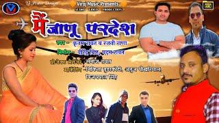 जाणू छौं परदेश Latest garhwali song, By Rajni Rana kritam rawat