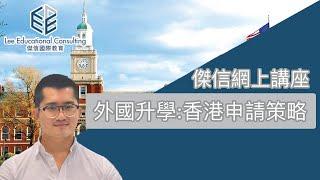 傑信網上講座24:外國升學:香港申請策略