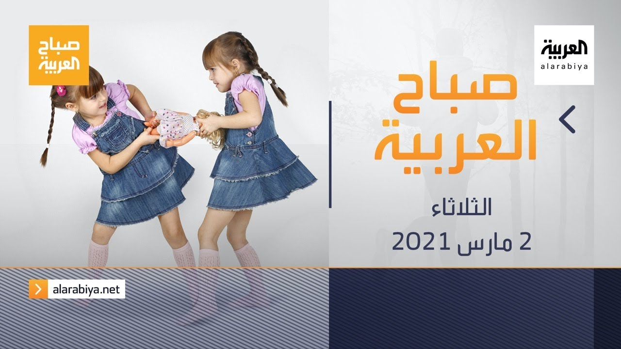 صورة فيديو : صباح العربية الحلقة الكاملة | متى تتحول غيرة الإخوة إلى مشكلة؟
