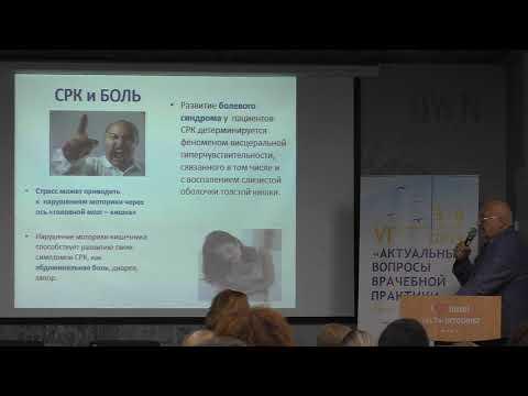 03 Самсонов АА Синдром Раздраженной Кишки Лечение Релиз Активными препаратами