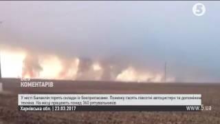 Склади з боєприпасами горять на Харківщині  залучено понад 360 рятувальників