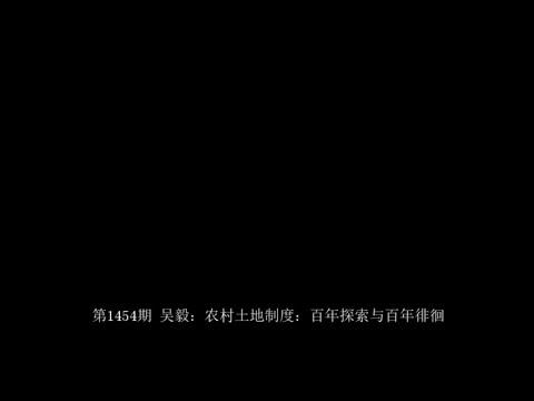 第1454期 吴毅:农村土地制度:百年探索与百年徘徊