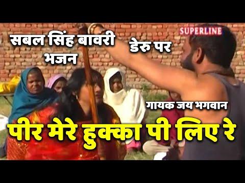 Sabal Singh Bawri Bhajan डेरू पर Peer Mere Huka Pee Liye Re