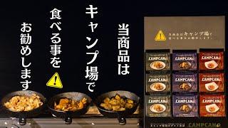 【キャンプ専用の缶詰CAMP缶が発売!!!】 キャンプ缶を使ってキャンプ飯作ってみた【鮎、カツオ、地鶏】