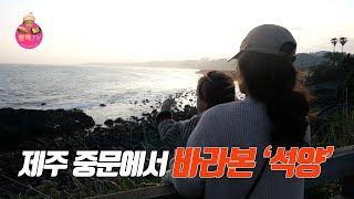 [빵떡TV]제주 여행, 중문에서 바라본 석양_제주_여행…