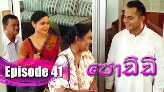 Poddi - පොඩ්ඩි | Episode 41 | 12 - 09 - 2019 | Siyatha TV Thumbnail