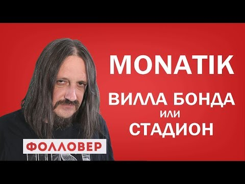 выходной монатик клип