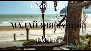 GoodVibe BY MALAYSIA. RETURN. Kuantan (Part 35) Teluk Cempedak, Teratak TC, Jammin' Ti ...