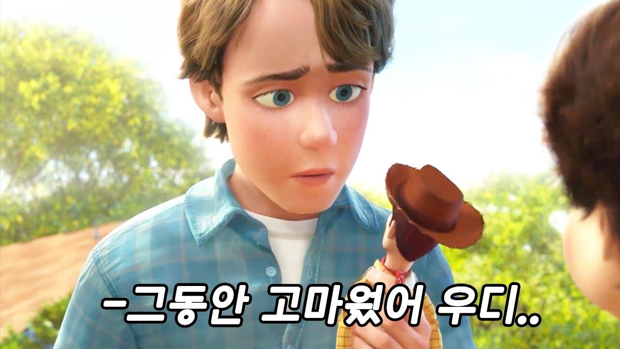 토토로가 카메오로 출연한 토이스토리3 (시리즈요약)