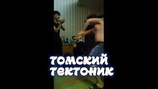 Томский Тектоник