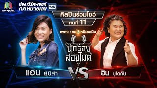ขอให้เหมือนเดิม - แอน vs อิน บูโดกัน   นักร้องสองไมค์