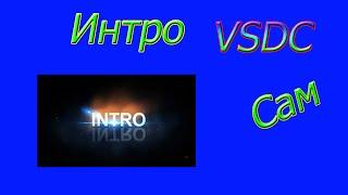 Как сделать интро в VSDC Video Editor.(В этом ролике я покажу как делать интро в чудесной программе VSDC Video Editor. Заготовки:https://www.youtube.com/channel/UCE5E......, 2016-01-22T13:12:57.000Z)