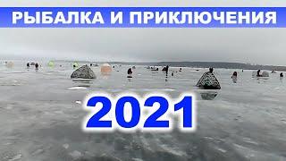 Первая зимняя рыбалка 2021 на идеального подлещика