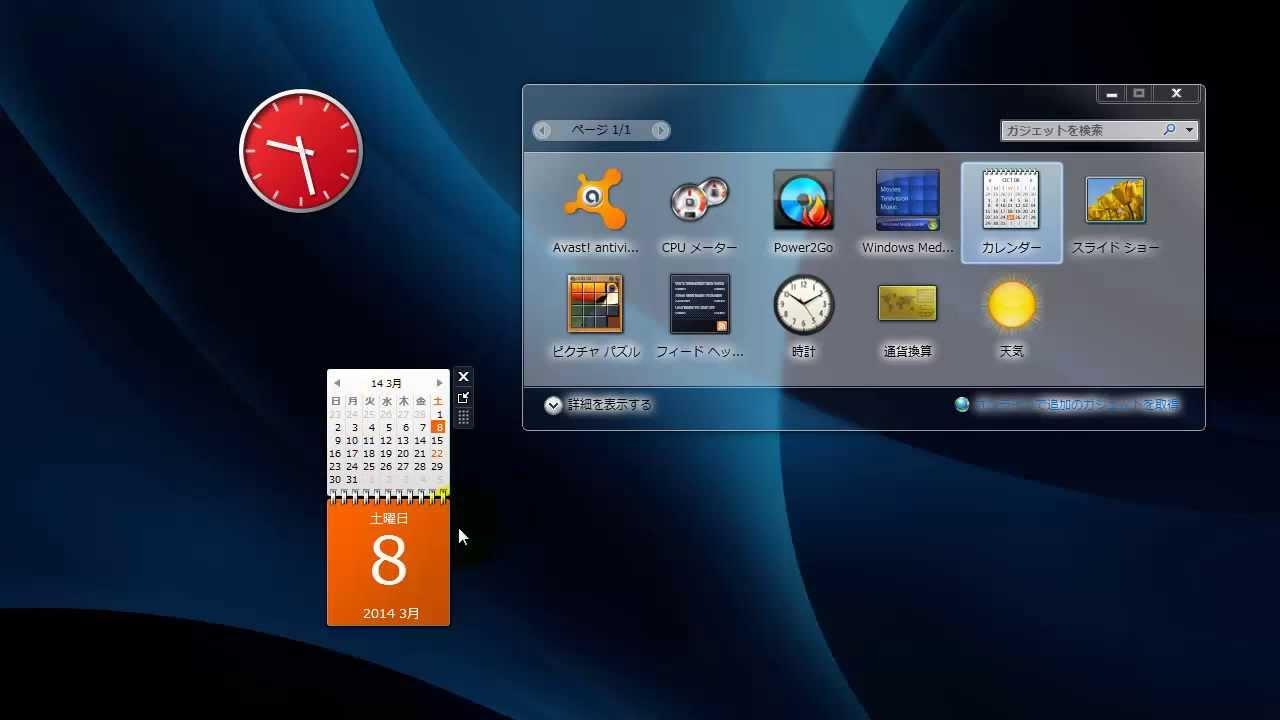 デスクトップに時計やカレンダーを表示する Youtube