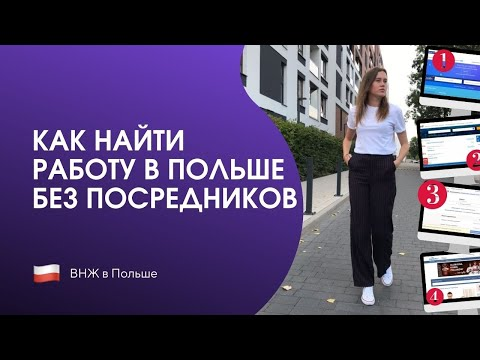 Как найти работу в Польше БЕЗ посредников   7 эффективных способов