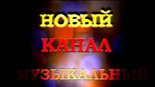 новинки музыки 2012 и видео