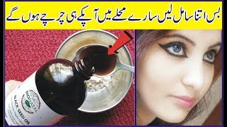 Really True 🤷Lifetime Skin Whitening By Using 1 Spoon BIONATAL Black Seed Oil | Beauty Tips In Urdu