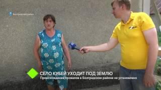 В Одесской области село уходит под землю