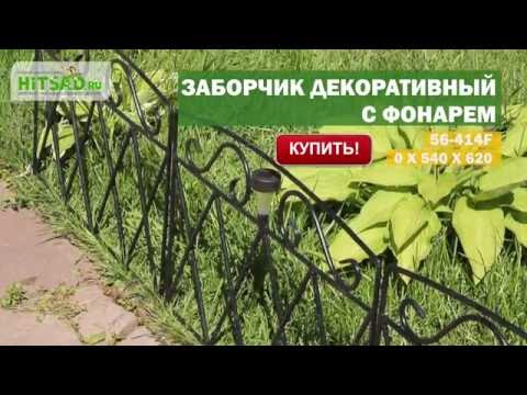 Заборчик для клумбы 56-414 | Hitsad.ru