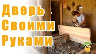 Строительство деревянной двери своими руками.(Как я делал себе утеплённую деревянную дверь в саманный дом. VK: https://vk.com/naturalbuilding., 2014-09-14T20:26:27.000Z)