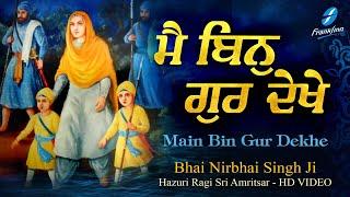 Main Bin Gur Dekhe - Shaheedi Purab - Waheguru Simran Shabad Gurbani Kirtan Bhai Nirbhai Singh Ji