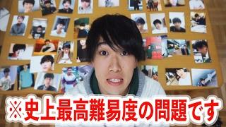 100枚の写真からカンタ見つけたら即1万円!!!!