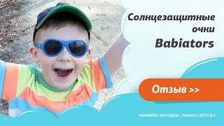 видео Солнцезащитные очки Babiators