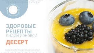 Здоровые рецепты диетолога Ионовой - Десерт из манго и семян чиа. Новогодний десерт