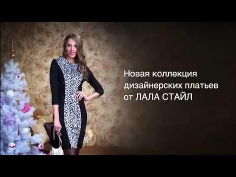 Платья оптом от российского производителя модной одежды «ЛАЛА СТАЙЛ»