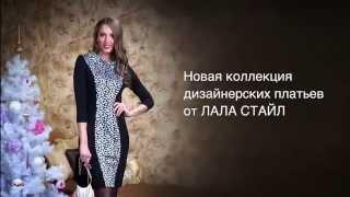 Платья оптом от российского производителя модной одежды «ЛАЛА СТАЙЛ»(От российского производителя