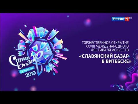 Славянский базар в Витебске 2019. Торжественная церемония открытия