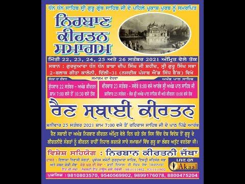 Live-Now-Nirbaan-Kirtan-Samagam-Raensabai-Kirtan-Jamnapar-25-Sept-2021