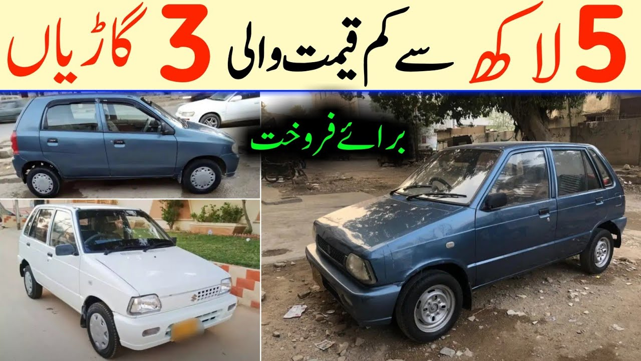 Used Cars for Sale under 5 Lakhs | Mehran Car for Sale | Alto Car For Sale