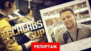 Репортаж. Techlabs Cup By 2013
