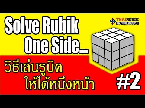 thairubik 2 : วิธีเล่นรูบิคให้ครบหนึ่งหน้า
