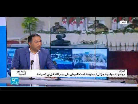 الجزائر: كيف يمكن تفسير رسالة قايد صالح؟  - نشر قبل 3 ساعة