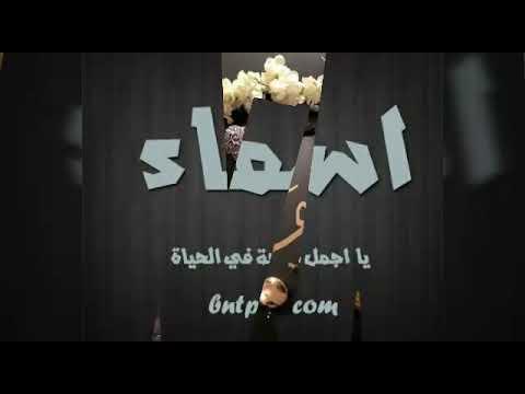 اجمل اغنية تركية ع أسم اسماء طلب خاص Youtube