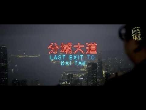 分域大道 (Last Exit to Kai Tak)電影預告