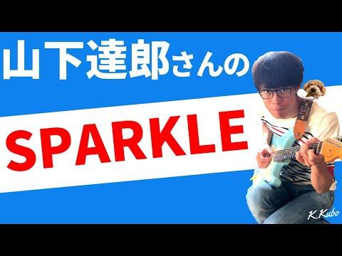 #3山下達郎さんのSparkleのイントロカッティングが大好きギターカッティングリズムギター