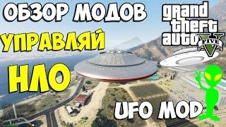 GTA 5 МОДЫ: УПРАВЛЯЙ НЛО! (UFO MOD)