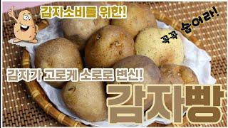 #착한감자소비#감자가 고로케 소로~~로변신!#감자빵만들…