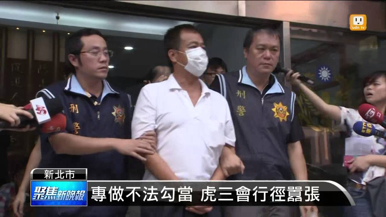 【2014.09.25】全國大掃黑 警破竹聯虎堂三重會 -udn tv - YouTube
