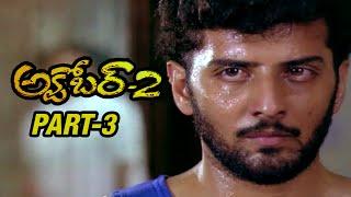 October 2 Full Movie | Part 3 | Anand Babu | Prithvi Raj | Ramya Krishna | Madhu Bala