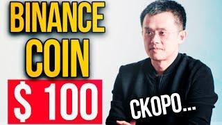 Скоро BNB Coin $100. Когда покупать. Хитрый план Чанпэн Чжао. Прогноз BNB 2019