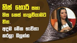 හිස් හොරි සහා හිස කෙස් ගැලවීයාමට තිත | Piyum Vila | 14 - 10 - 2021 | SiyathaTV Thumbnail