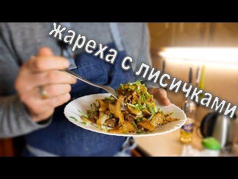 Картошка с Лисичками (Максимально простой рецепт)